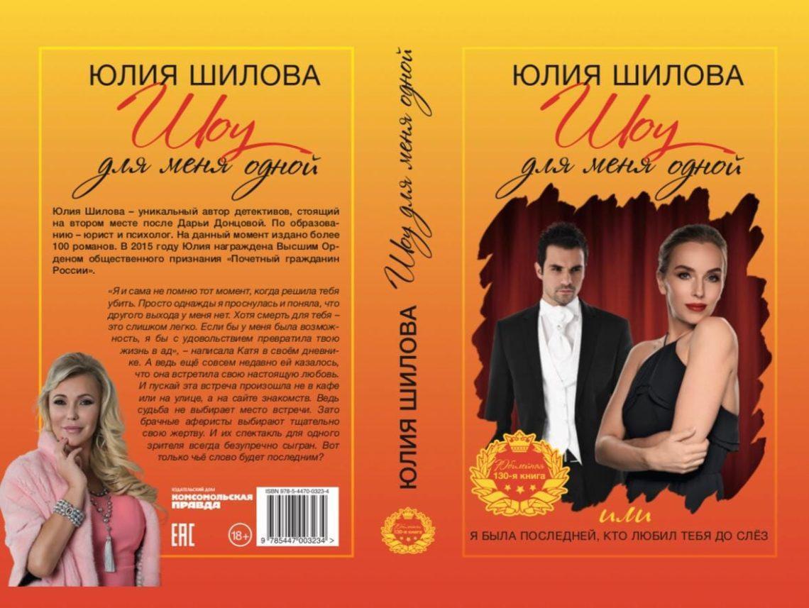 Юлия Шилова в моих украшениях на обложке Книги.