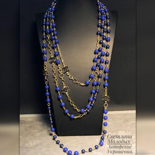 Синие длинные бусы стиль Шанель