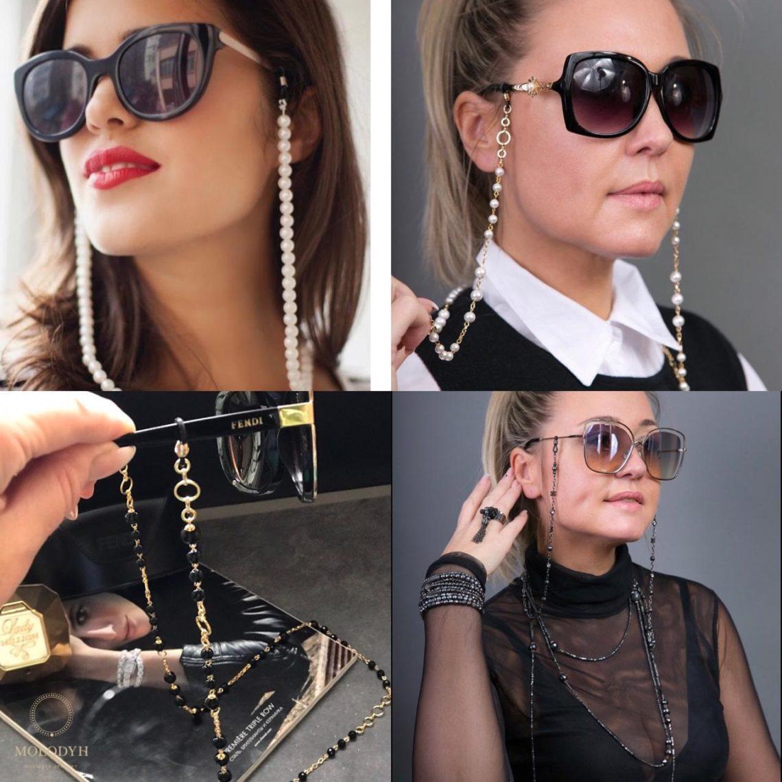 Женский модный аксессуар - цепочка для очков.