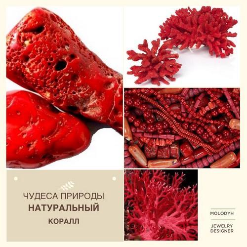 украшения из коралламагазин украшений из натуральных камней в москве