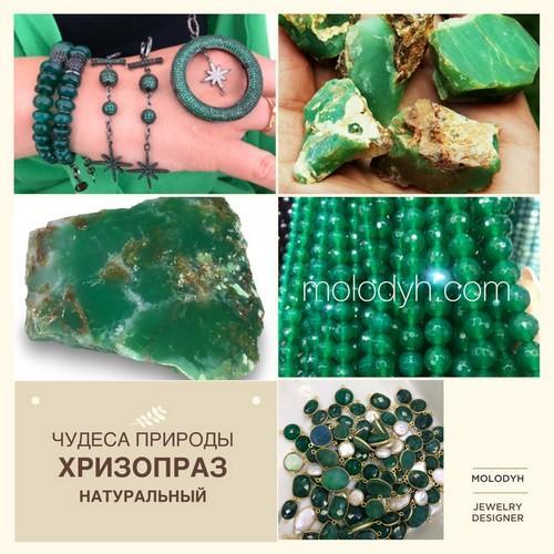 хризопраз камень фото украшенияукрашения из натуральных камней купить