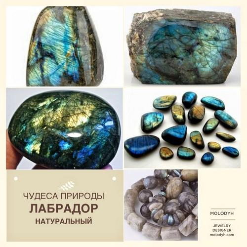 натуральные камни их магические и лечебные свойства
