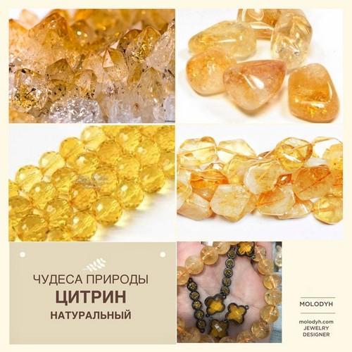 интернет магазин женских украшений из натуральных камней свойства натуральных камней