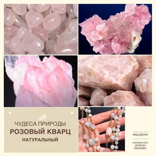 женские украшения из натуральных камней интернет магазин женской бижутерии розовый кварц магические свойства
