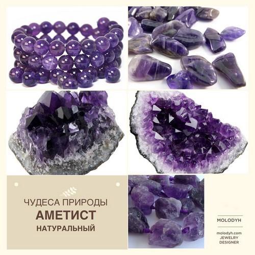 камень аметист свойства фото украшений из натуральных камней
