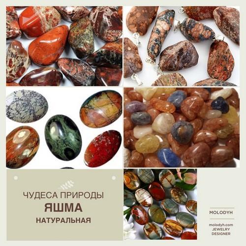 украшения из натуральных камней интернет магазин свойства натуральных камней