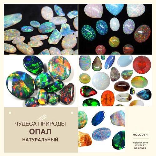 камень опал фото украшения из натуральных камней интернет магазин